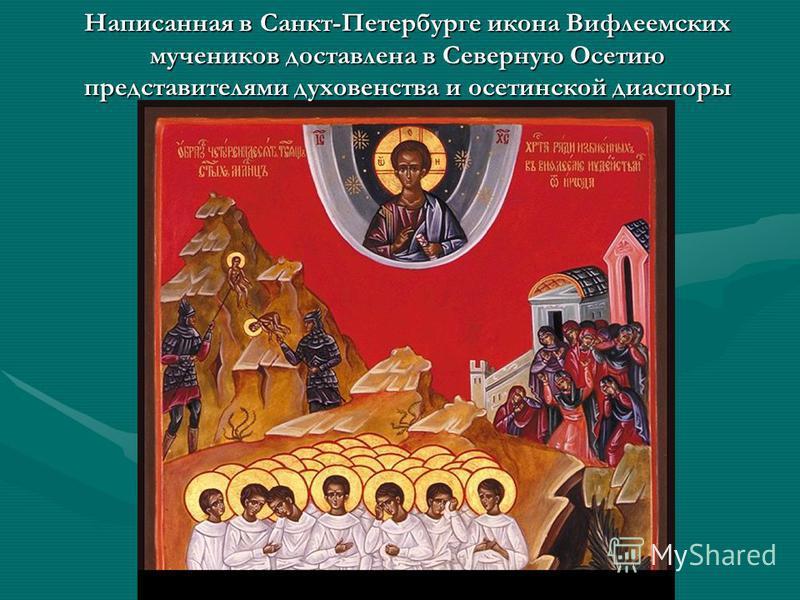 Написанная в Санкт-Петербурге икона Вифлеемских мучеников доставлена в Северную Осетию представителями духовенства и осетинской диаспоры