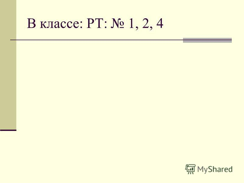 В классе: РТ: 1, 2, 4