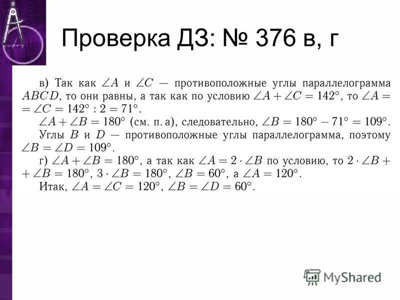 Проверка ДЗ: 376 в, г