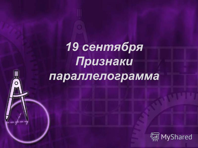 19 сентября Признаки парольелограмма