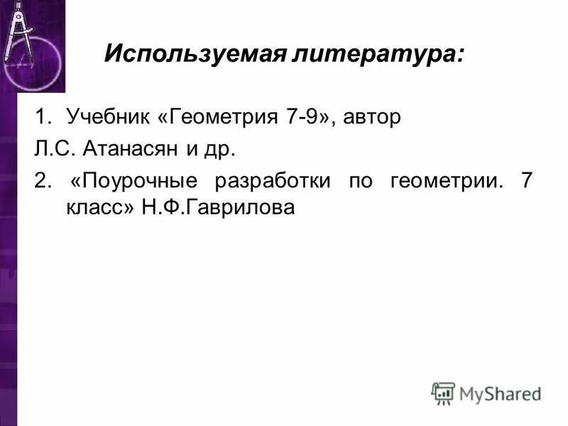 Используемая литература: 1. Учебник «Геометрия 7-9», автор Л.С. Атанасян и др. 2. «Поурочные разработки по геометрии. 7 класс» Н.Ф.Гаврилова