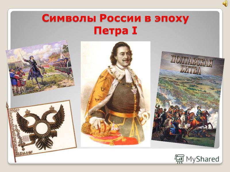 Символы России в эпоху Петра I