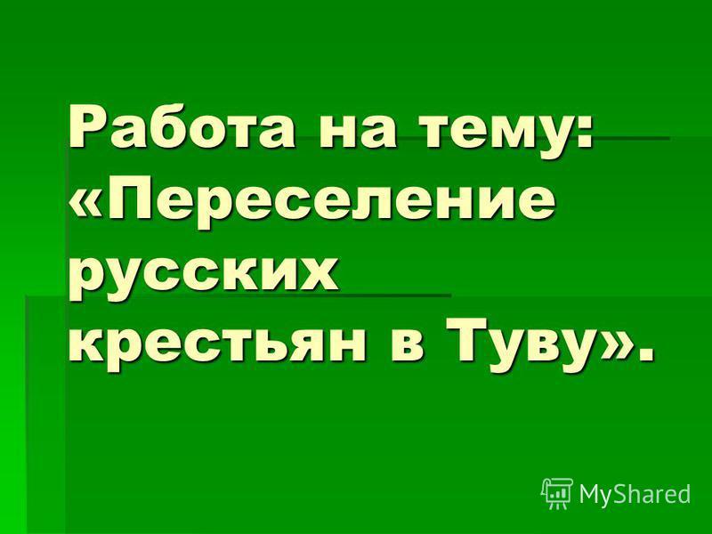 Работа на тему: «Переселение русских крестьян в Туву».