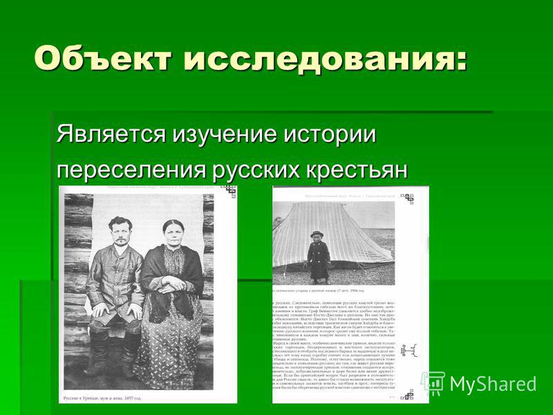 Объект исследования: Является изучение истории переселения русских крестьян