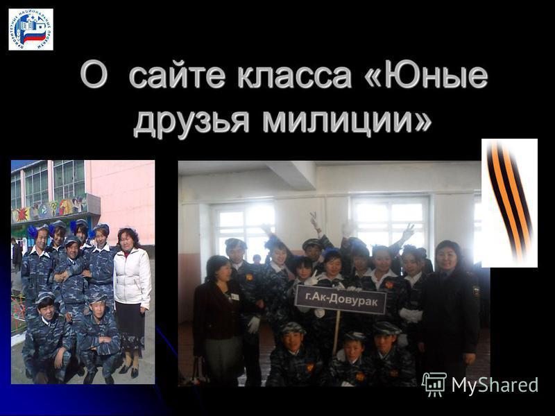 О сайте класса «Юные друзья милиции»