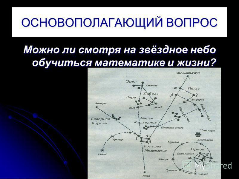ОСНОВОПОЛАГАЮЩИЙ ВОПРОС Можно ли смотря на звёздное небо обучиться математике и жизни?