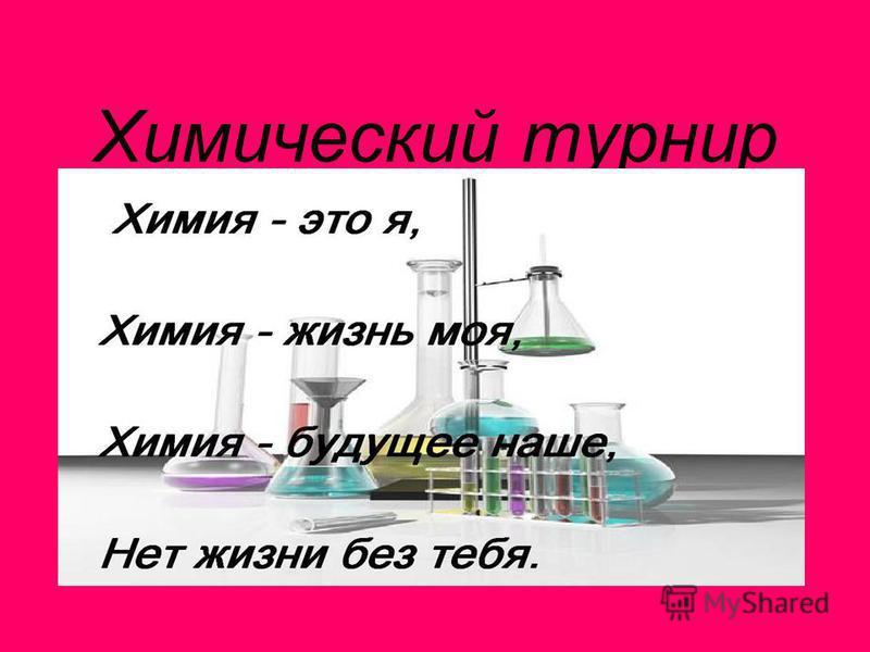 Химический турнир