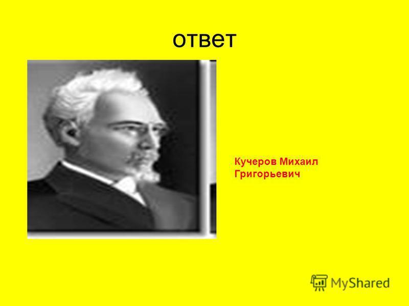 ответ Кучеров Михаил Григорьевич