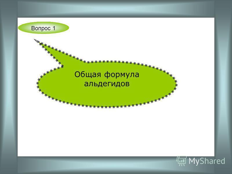 Вопрос 1 Общая формула альдегидов