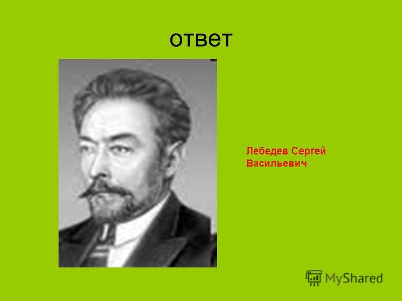 ответ Лебедев Сергей Васильевич
