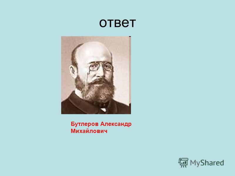 ответ Бутлеров Александр Михайлович