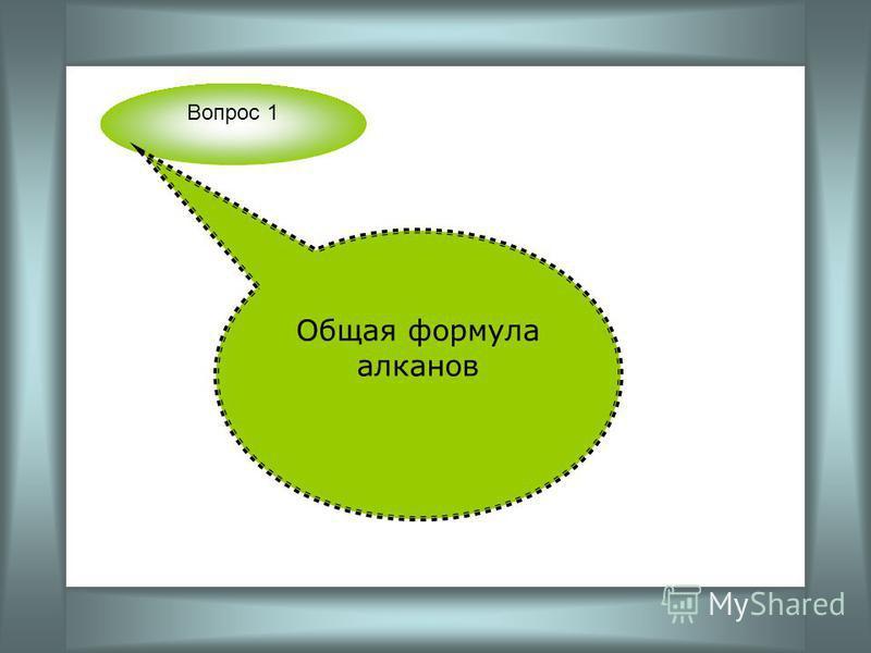 Вопрос 1 Общая формула алканов