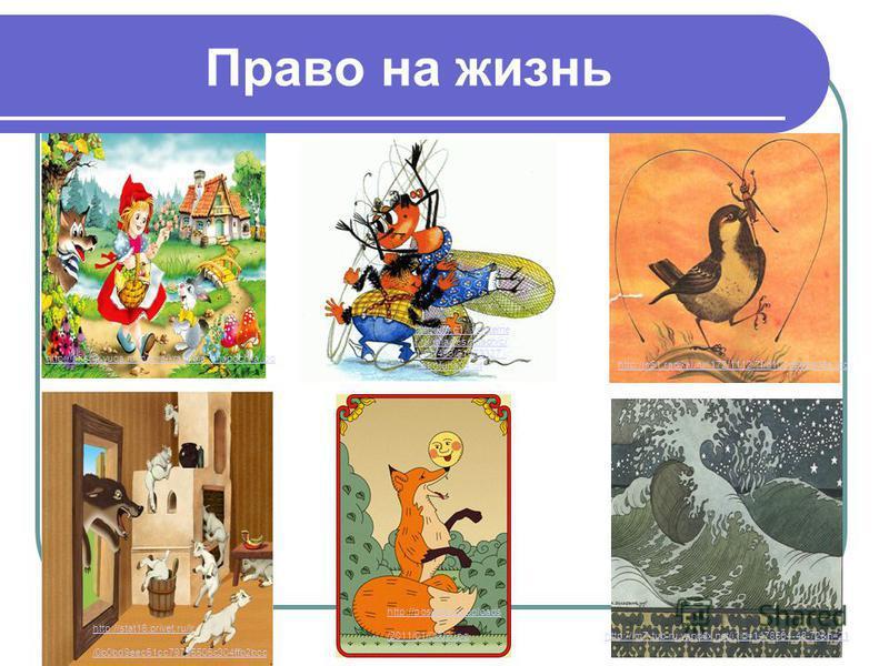 Право на жизнь http://afisha.yuga.ru/media/krasnaia_shapochka.jpg http://img1. liveinterne t.ru/images/attach/c/ 1/61/453/61453327_ cokotuha04. gif http://s61.radikal.ru/i172/1112/7f/d107d5e6d08e.jpg http://positime.ru/uploads /2011/01/0009. jpg http