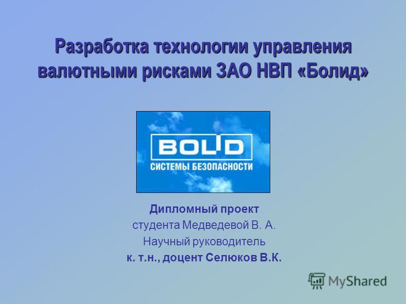 Презентация на тему Разработка технологии управления валютными  1 Разработка технологии управления