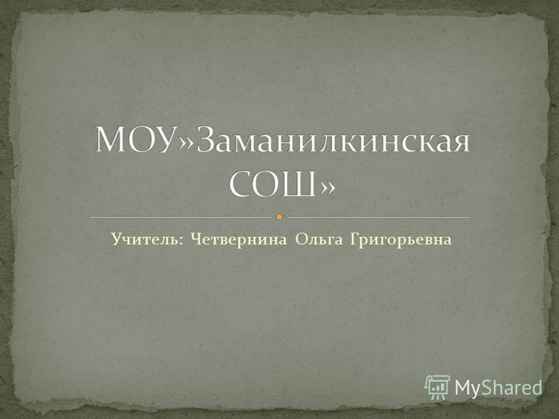 Учитель: Четвернина Ольга Григорьевна