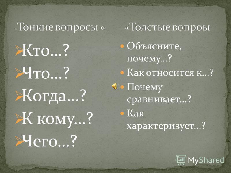Кто…? Что…? Когда…? К кому…? Чего…? Объясните, почему…? Как относится к…? Почему сравнивает…? Как характеризует…?