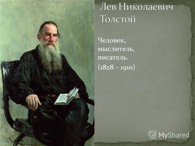 Человек, мыслитель, писатель. (1828 – 1910)
