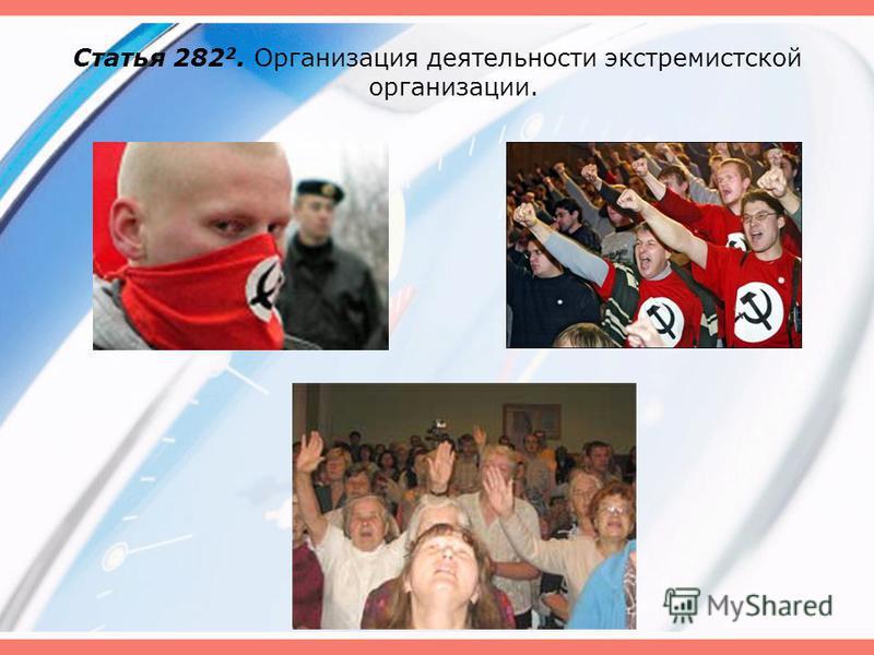Статья 282 2. Организация деятельности экстремистской организации.