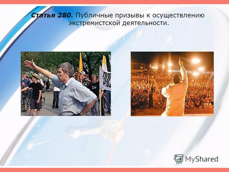 Статья 280. Публичные призывы к осуществлению экстремистской деятельности.