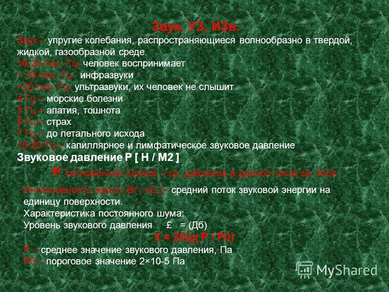 Звук, УЗ, ИЗв. Звук – упругие колебания, распространяющиеся волнообразно в твердой, жидкой, газообразной среде. 16-20 тыс. Гц- человек воспринимает < 16 тыс. Гц - инфразвуки >20 тыс. Гц- ультразвуки, их человек не слышит 4 Гц – морские болезни 5 Гц –