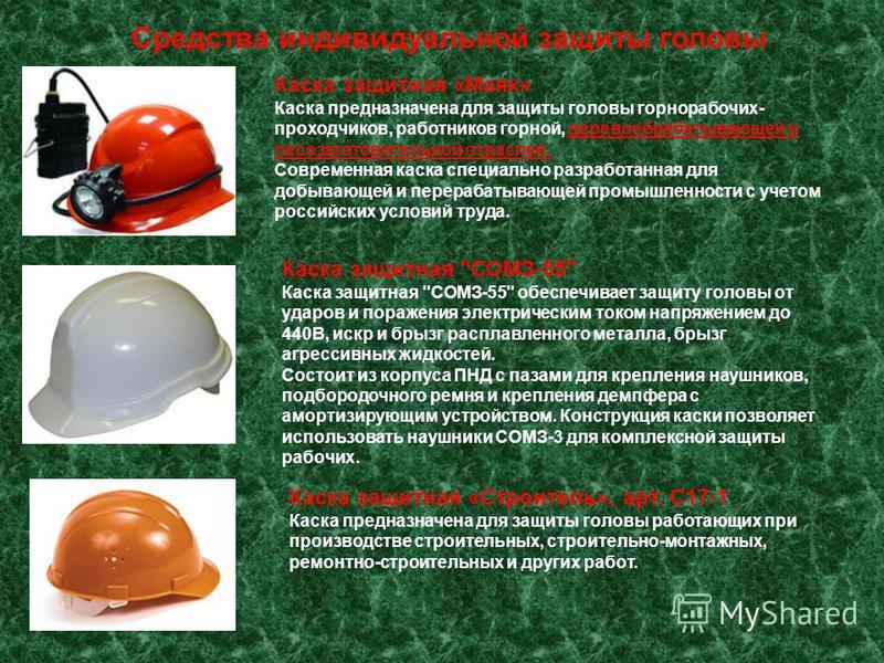 Средства индивидуальной защиты головы Каска защитная «Маяк» Каска предназначена для защиты головы горнорабочих- проходчиков, работников горной, деревообрабатывающей и лесозаготовительной отраслей. Современная каска специально разработанная для добыва