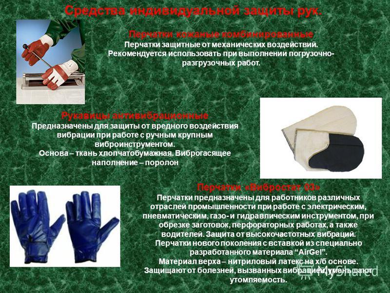 Средства индивидуальной защиты рук. Перчатки кожаные комбинированные Перчатки защитные от механических воздействий. Рекомендуется использовать при выполнении погрузочно- разгрузочных работ. Рукавицы антивибрационные Предназначены для защиты от вредно