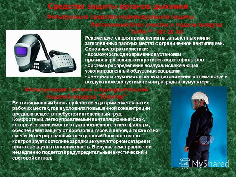Средства защиты органов дыхания Автономный блок очистки и подачи воздуха