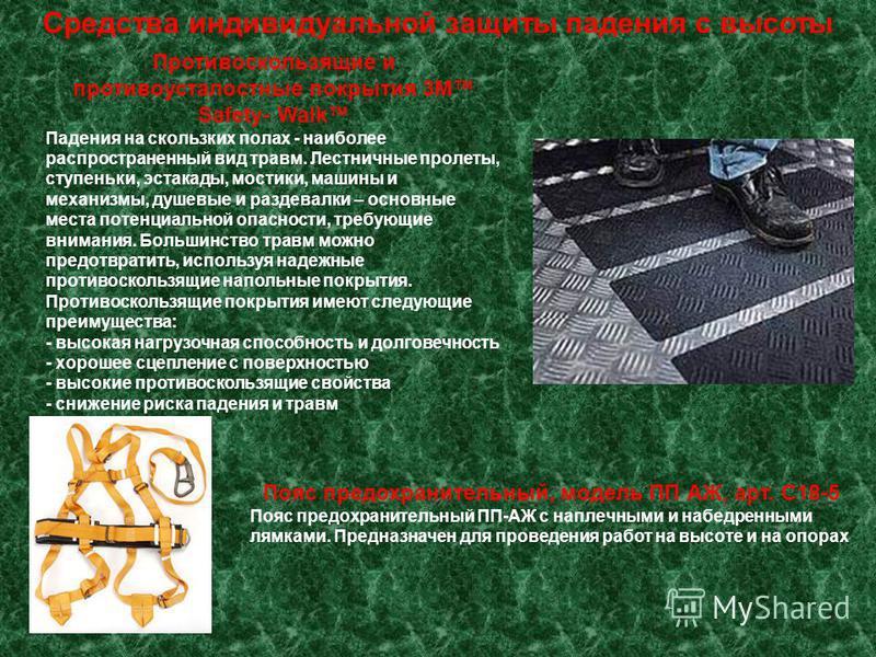 Средства индивидуальной защиты падения с высоты Противоскользящие и противоусталостные покрытия 3М Safety- Walk Падения на скользких полах - наиболее распространенный вид травм. Лестничные пролеты, ступеньки, эстакады, мостики, машины и механизмы, ду