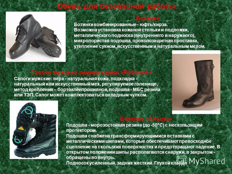 Обувь для безопасной работы. Ботинки Ботинки комбинированные - юфть/кирза. Возможна установка кожаной стельки и подложки, металлического подноска (внутреннего и наружного), микропористая подошва, проколозащитная проставка, утепление сукном, искусстве