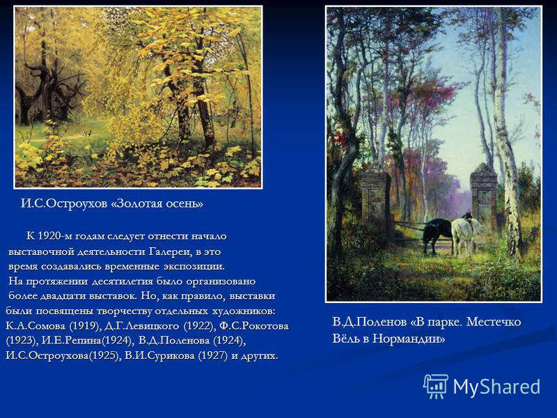 К 1920-м годам следует отнести начало выставочной деятельности Галереи, в это время создавались временные экспозиции. На протяжении десятилетия было организовано более двадцати выставок. Но, как правило, выставки были посвящены творчеству отдельных х