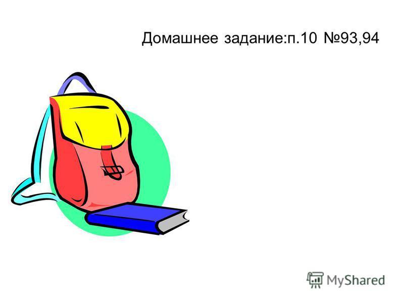 Домашнее задание:п.10 93,94