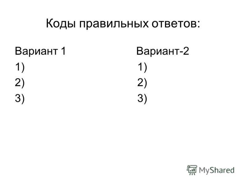 Коды правильных ответов: Вариант 1 Вариант-2 1) 2) 3)