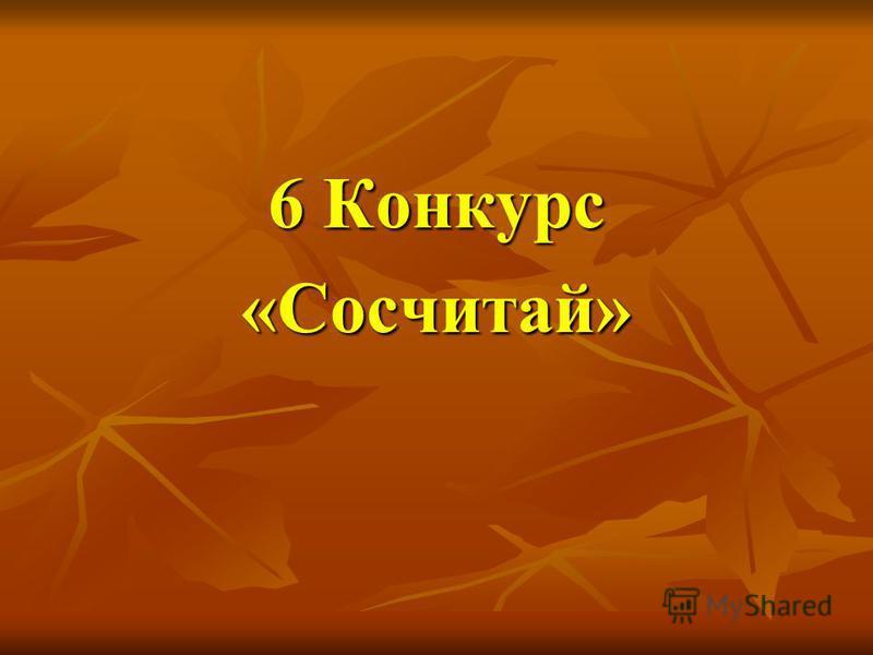 6 Конкурс «Сосчитай»