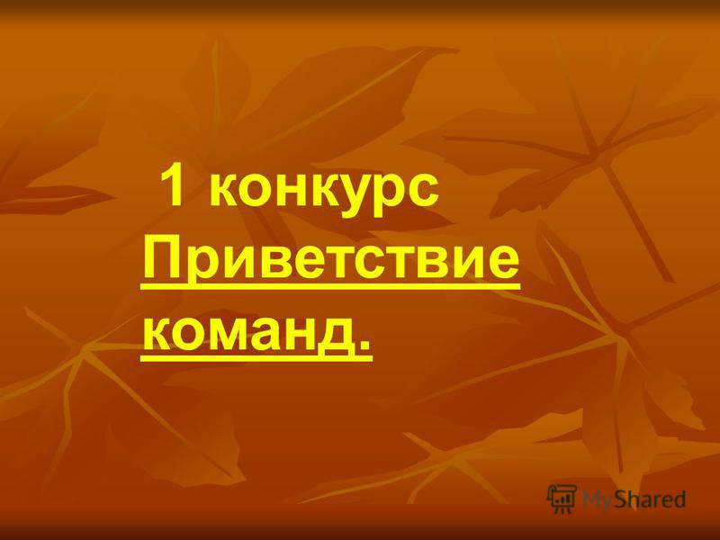 1 конкурс Приветствие команд.