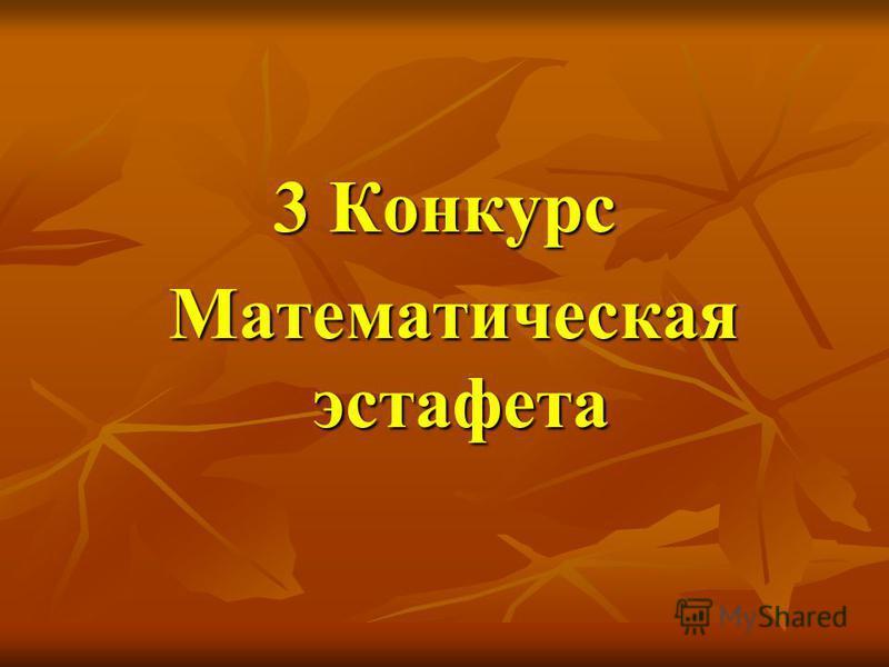 3 Конкурс Математическая эстафета Математическая эстафета