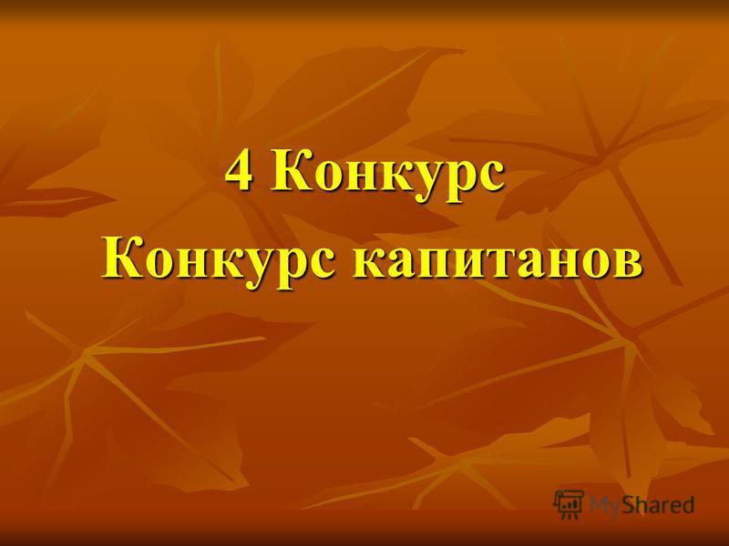 4 Конкурс Конкурс капитанов Конкурс капитанов