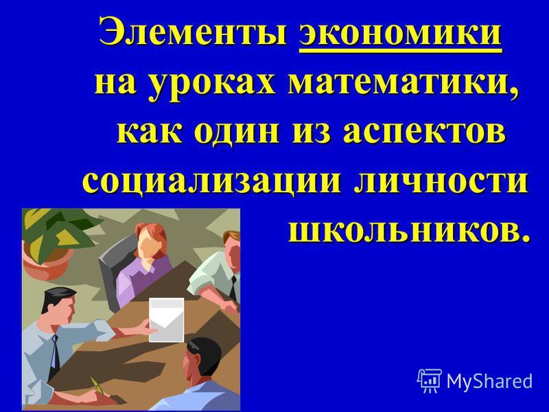 математика + экономика математика + экономика математика получает широчайшее поле для многообразных приложений экономика получает могучий инструмент для получения новых знаний.