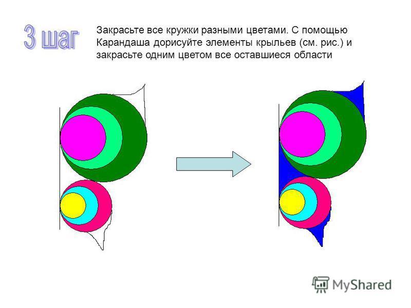Закрасьте все кружки разными цветами. С помощью Карандаша дорисуйте элементы крыльев (см. рис.) и закрасьте одним цветом все оставшиеся области