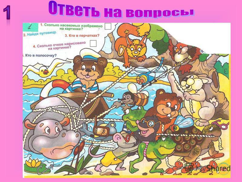 1 - Буратино 2 - Кокоша 3 - Моська 4 - Печкин 5 - Карабас 6 - Алиса 7 - Базилио 8 - Пеппи
