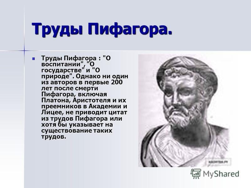 Труды Пифагора. Труды Пифагора :
