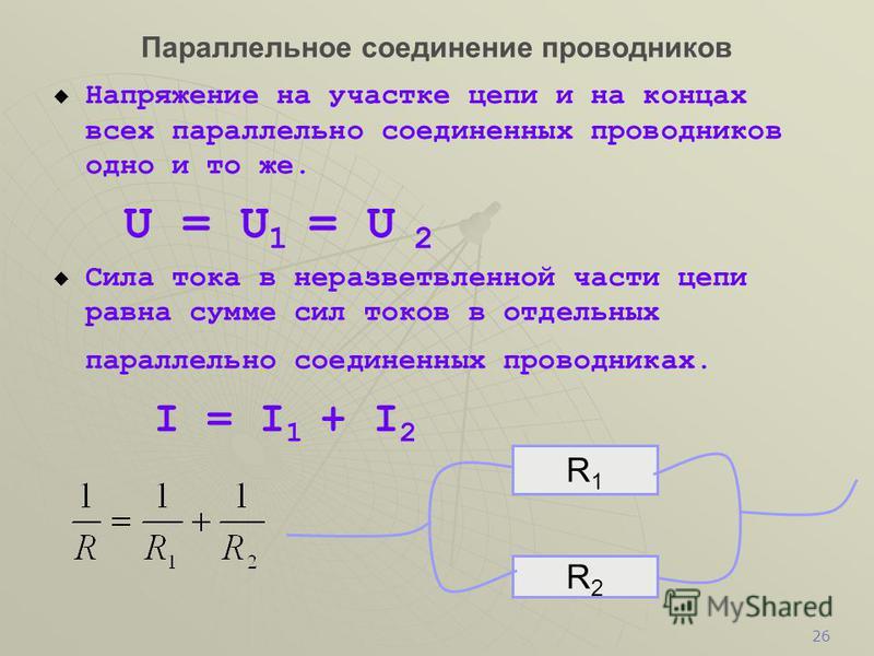 25 Последовательное соединение проводников При последовательном соединении сила тока в любых частях цепи одна и та же. I = I 1 = I 2 Общее сопротивление цепи при последовательном соединении равно сумме сопротивлений отдельных проводников. R = R 1 + R