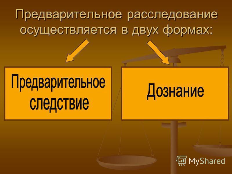 Предварительное расследование осуществляется в двух формах: