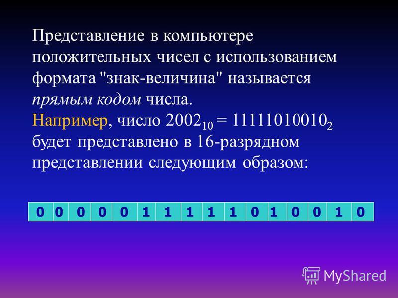 Представление в компьютере положительных чисел с использованием формата знак-величина называется прямым кодом числа. Например, число 2002 10 = 11111010010 2 будет представлено в 16-разрядном представлении следующим образом: 1001011110100000