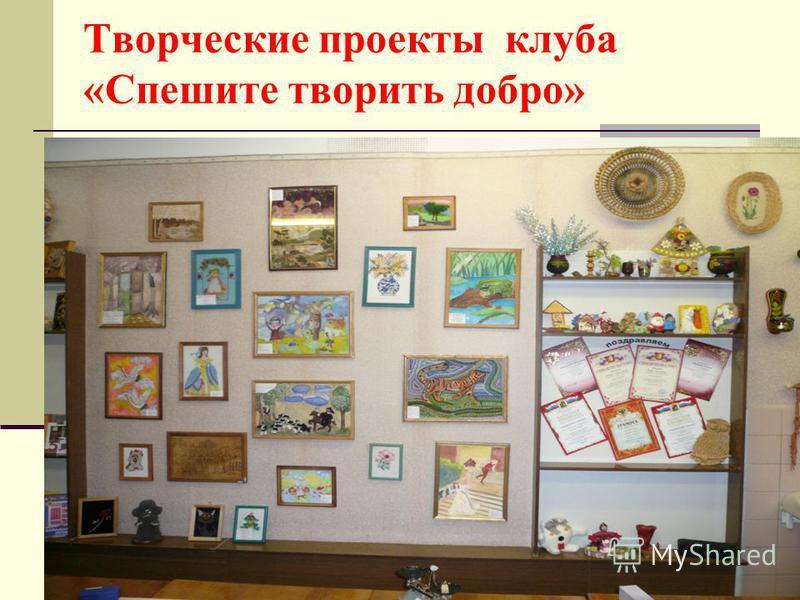 Творческие проекты клуба «Спешите творить добро»