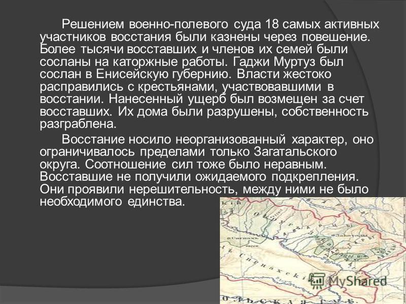 В ночь с 5 на 6 июня под проливным дождем восставшие начали штурм Загатальской крепости. Группы восставших, которые хотели он лестницам взобраться на стены крепости, были отброшены пушечными выстрелами. Последующие атаки тоже не увенчались успехом. Р