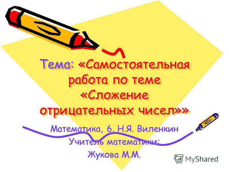 Тема: «Самостоятельная работа по теме «Сложение отрицательных чисел»» Математика, 6. Н.Я. Виленкин Учитель математики: Жукова М.М.