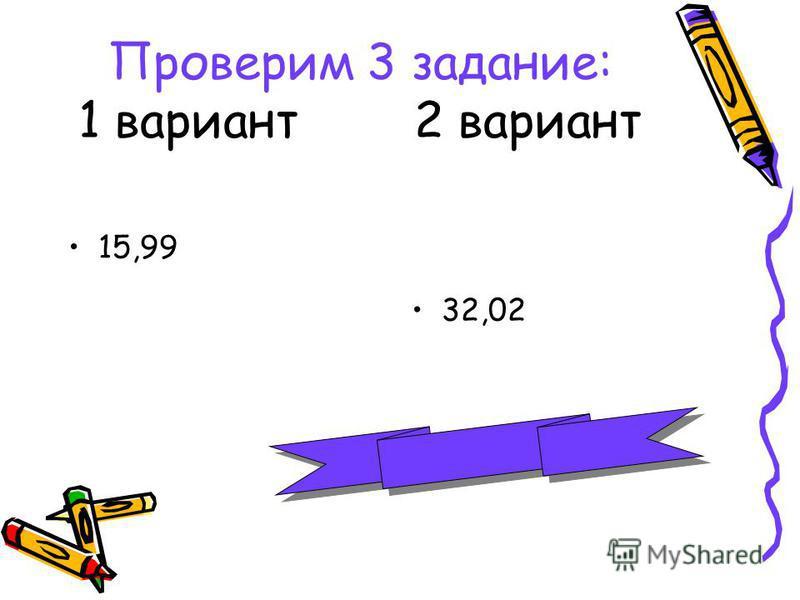 Проверим 3 задание: 1 вариант 2 вариант 15,99 32,02