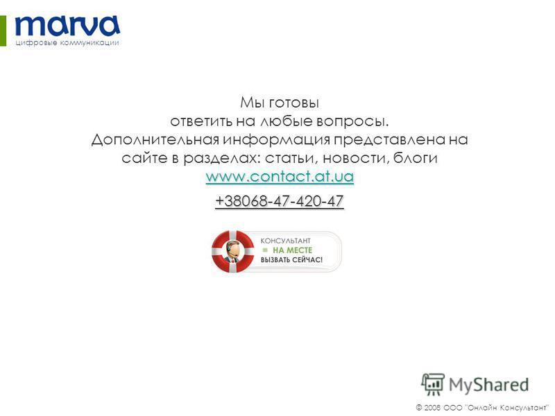 www.contact.at.ua www.contact.at.ua Мы готовы ответить на любые вопросы. Дополнительная информация представлена на сайте в разделах: статьи, новости, блоги www.contact.at.ua www.contact.at.ua+38068-47-420-47 © 2008 ООО