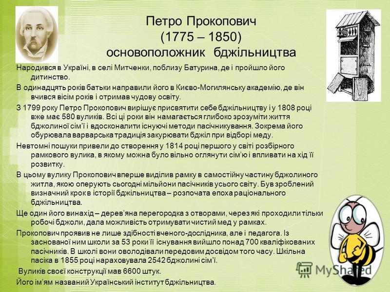 Петро Прокопович (1775 – 1850) основоположник бджільництва Народився в Україні, в селі Митченки, поблизу Батурина, де і пройшло його дитинство. В одинадцять років батьки направили його в Києво-Могилянську академію, де він вчився вісім років і отримав