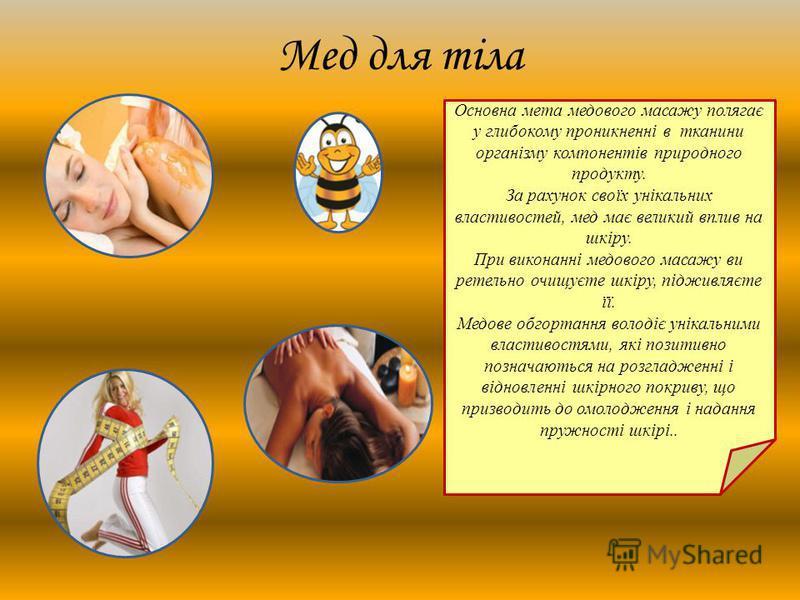 Мед для тіла Основна мета медового масажу полягає у глибокому проникненні в тканини організму компонентів природного продукту. За рахунок своїх унікальних властивостей, мед має великий вплив на шкіру. При виконанні медового масажу ви ретельно очищуєт